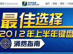最佳选择 2012上半年键鼠消费指南