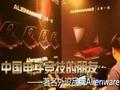 Alienware 带你领略中国电竞
