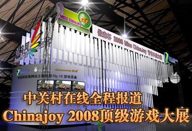 中关村在线全程报道Chinajoy2008大展
