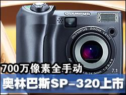 S9500再延续 全能型DC富士S6500发布