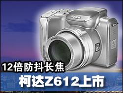 12倍防抖长焦 柯达600万像素Z612上市