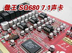 傲王 SQ680声卡 可自主更换运放芯片