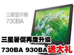 三星暑促再度升级 730BA 930BA送键鼠