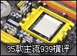 皓龙/PCIE超频实战 35款939主板评测