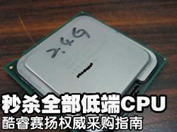 秒杀全部低端CPU 酷睿赛扬权威采购指南