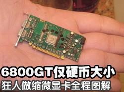 硬币大小的6800GT 猛人自做缩微显卡