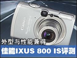 外型与性能兼得 佳能IXUS800 IS试用