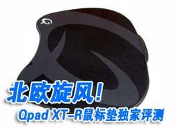 北欧旋风! Qpad XT-R鼠标垫独家评测