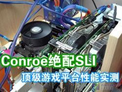 Conroe绝配SLI 顶级游戏平台性能实测