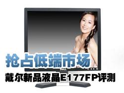 抢占低端市场 戴尔新品液晶E177FP评测