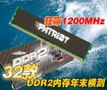狂飙1200MHz 32款DDR2内存年末横测