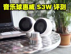 迷你音箱中的M200 音乐球惠威S3W评测
