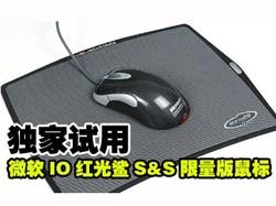 微软IO红光鲨S&S限量版鼠标独家试用