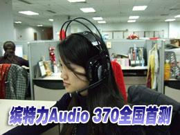 游戏专用 缤特力Audio 370全国首测!