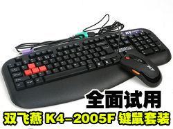 极致出色 评双飞燕K4-2005F键鼠套装