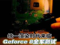 统一渲染时代来临 Geforce 8全军测试