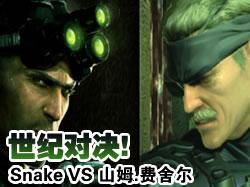 世纪对决!Solid Snake VS 山姆.费舍尔